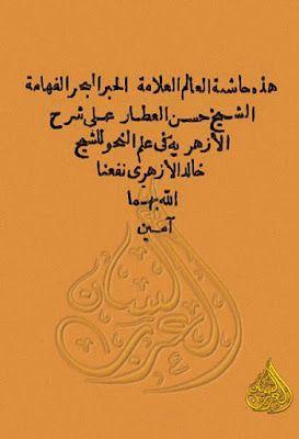 حاشية حسن العطار على شرح الأزهرية في علم النحو خالد الأزهري قراءة