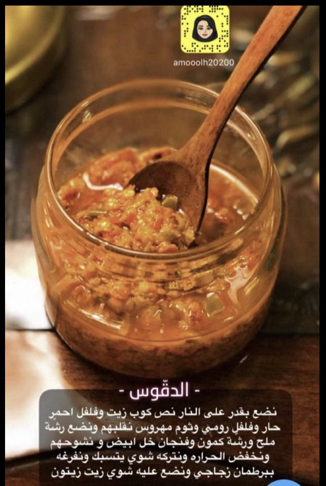 Pin By Wardjoory On طبخ Food Save Food Cookout Food Food Receipes