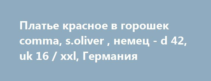 Платье красное в горошек comma, s.oliver , немец - d 42, uk 16 / xxl, Германия http://brandar.net/ru/a/ad/plate-krasnoe-v-goroshek-comma-soliver-nemets-d-42-uk-16-xxl-germaniia/  Одежда в горошек отличается своей универсальностью. Она подходит всем женщинам независимо от их возраста и статуса, а также не зависит от типа фигуры. Красное платье в белый горошек от немецкого бренда Comma, S.Oliver - наиболее яркий вариант!Очень красиво смотрится с бежевыми и белыми вещами, а также можно…