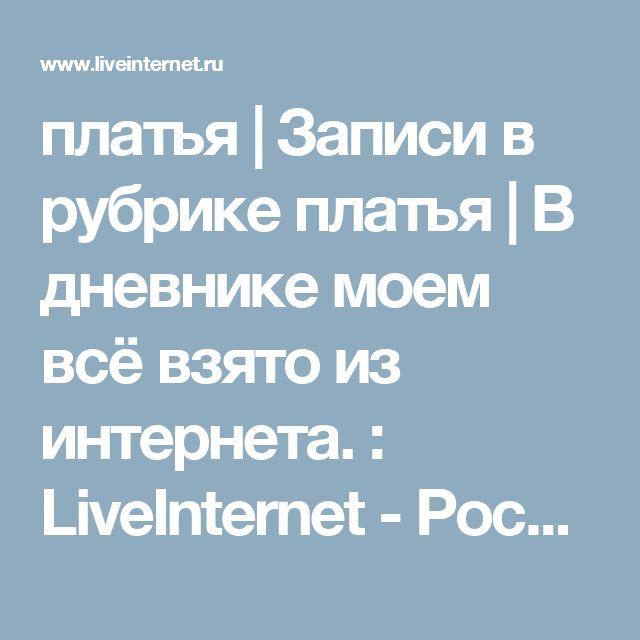 платья | Записи в рубрике платья | В дневнике моем всё взято из интернета.  : LiveInternet - Российский Сервис Онлайн-Дневников