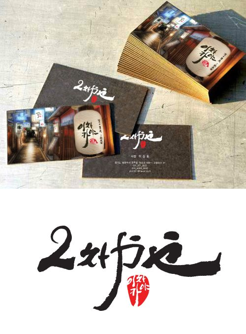 Logo design+Name Card dsign / Client_GROUP EIGHT / vayu