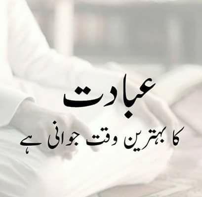 Indeed, its true. #islam #muslim #goldenwords #urdu