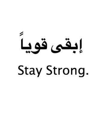 Stay Strong Arabic Tattoo Design