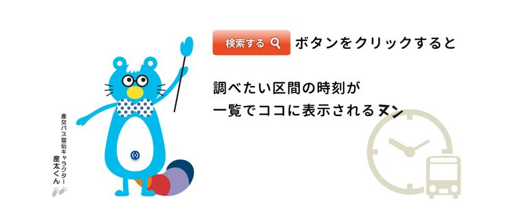 産交バス時刻と路線案内 時刻運賃検索 九州産交バス 産交バス 九州産交グループ