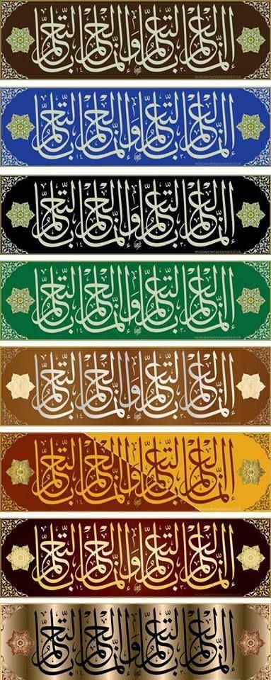 HATTAT: Abdurrahman Depeler, celi sülüs (H. 1430)