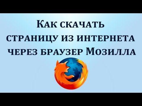 Как скачать страницу из интернета на компьютер через браузер Мозилла. Ch...