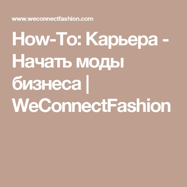 How-To: Карьера - Начать моды бизнеса    WeConnectFashion