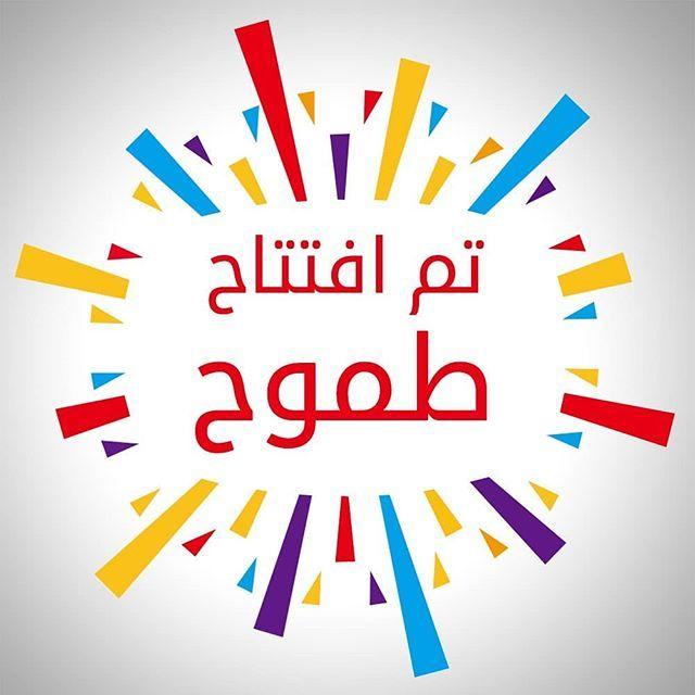 تم وبحمد الله افتتاح منصة طموح التعليمية بعد طول اجتهاد ومثابرة من فريق العمل