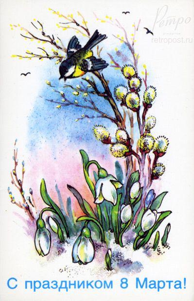 Открытка с 8 марта, 8 марта! Весна, подснежники, птицы, Комарова С., 1989 г.