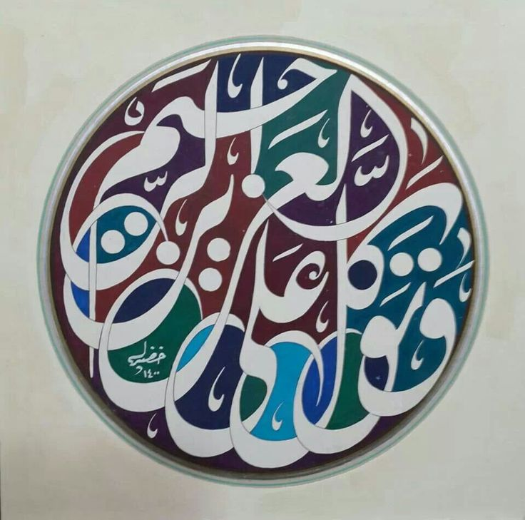 1000 Images About Dua 39 A Islamic Calligraphy On