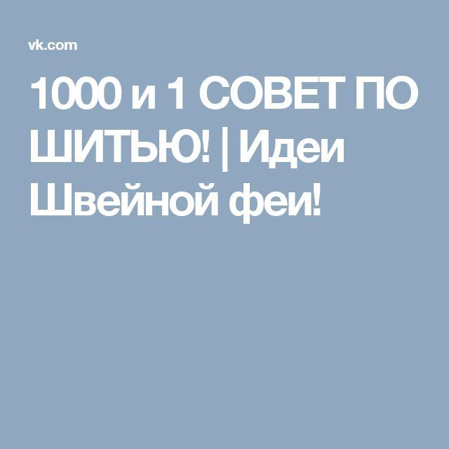 1000 и 1 СОВЕТ ПО ШИТЬЮ! | Идеи Швейной феи!