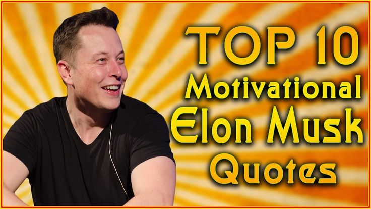 Elon Musk Quotes: 17 Best Elon Musk Quotes On Pinterest