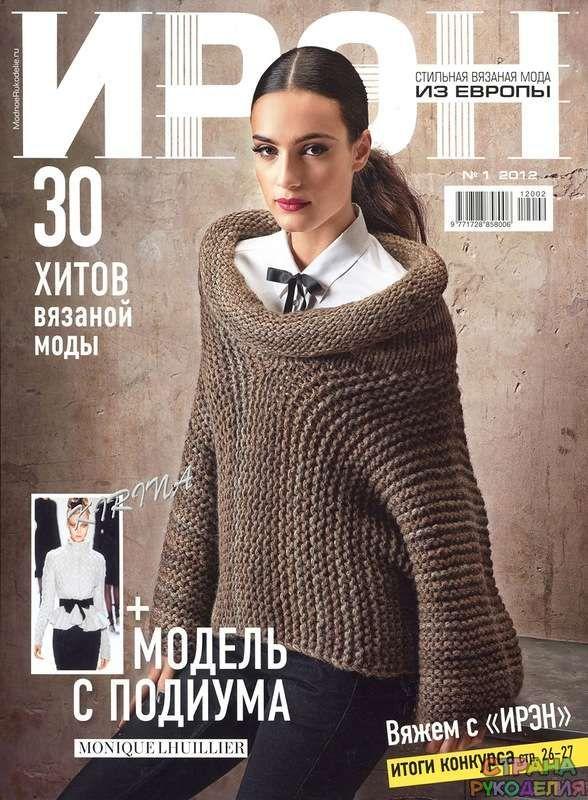 Ирэн № 1 2012 - Ирэн - Журналы по рукоделию - Страна рукоделия