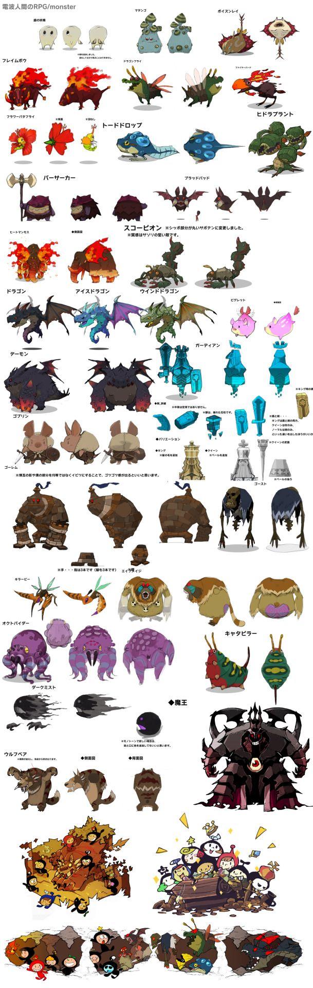 電波人間のRPGのモンスターのデザインです。 ジニアス・ソノリテイさんのご厚意で公開できました、ありがとうございます! 3年前に描いたものだけど、このころはアナログで描いてスキャンしてたのね。