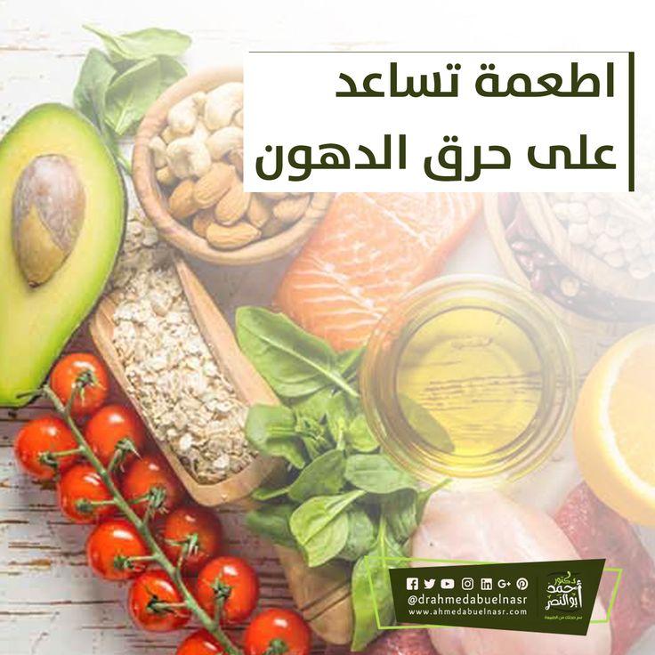 اطعمة تساعد على حرق الدهون Vegetables Radish Food