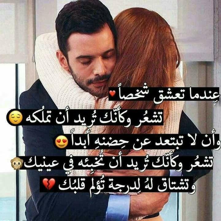 مرحبا مساء الخير كيفك بدوني هسا روحت و وصلت الدار اذا صاحيه ابعثي Love Words Arabic Love Quotes Love Quotes