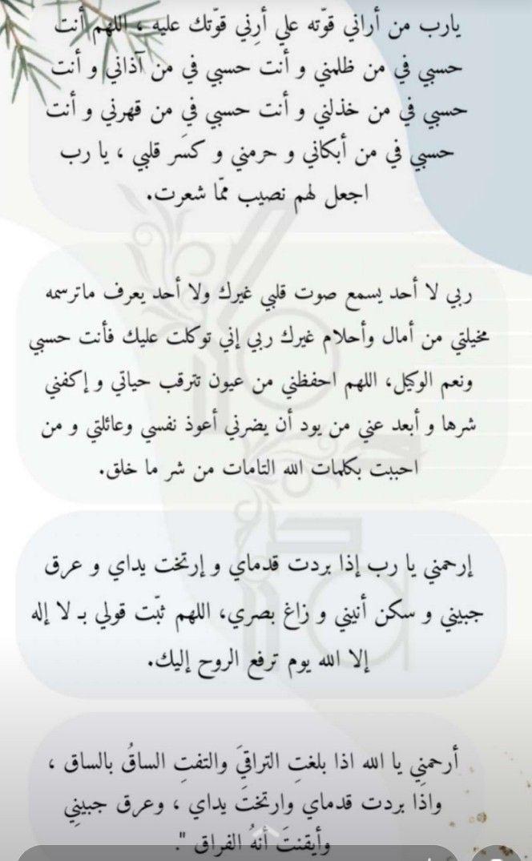 Pin By Hanaa Shoeib On Nature In 2021 Prayers Ramadan Duaa Islam