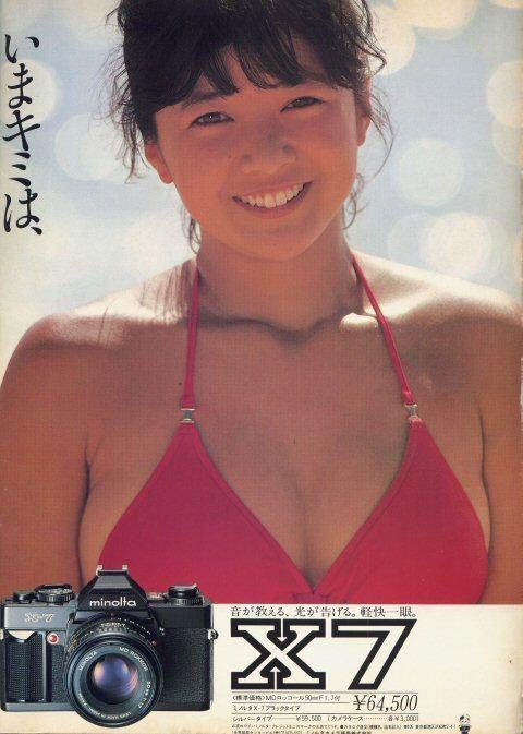 Miyazaki Yoshiko (宮崎美子) 1958-, Japanese Actress