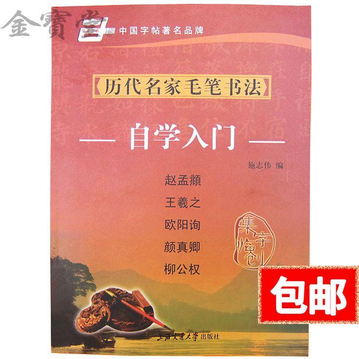 Chinese calligraphy book learn Liu Gongquan wang xizhi kaishu regular script xing shu model
