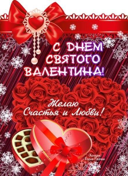 Фото валентинка с поздравлением
