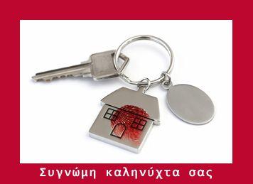 Το κλειδί του σπιτιού...