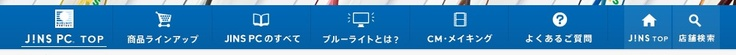 JINS PC   パソコン用メガネ(眼鏡・めがね)    (via http://www.jins-jp.com/ ) #web #design #UI #navigation #webdesign #pictogram