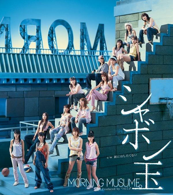 Morning Musume's 19th Single 「シャボン玉」 Limited Edition