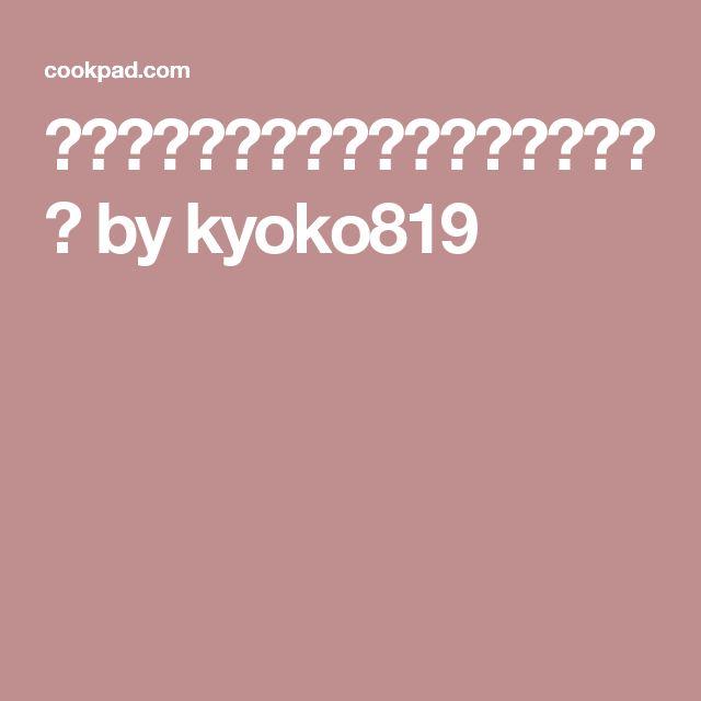 ヘルシオホットクックで毎日のお味噌汁 by kyoko819