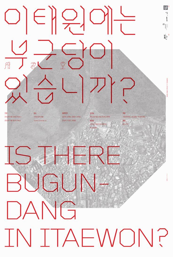 Ki-moon Kim - Typo/graphic posters http://www.typographicposters.com/kimoon-kim/