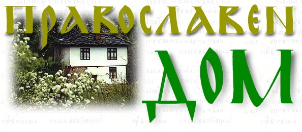 It means 'Orthodox Home'. I just love the little photo of the Balkan house with blooming flowers.