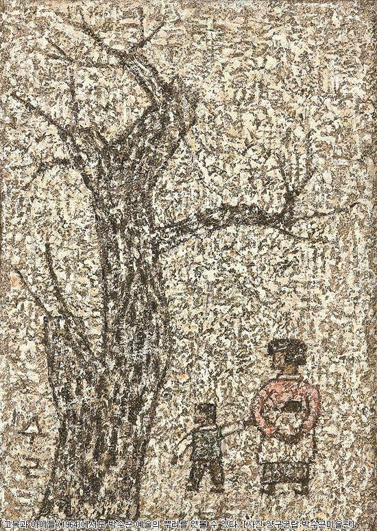 [중앙일보 모바일] 독학의 화가 박수근, 양구 산천서 배우고 그렸네