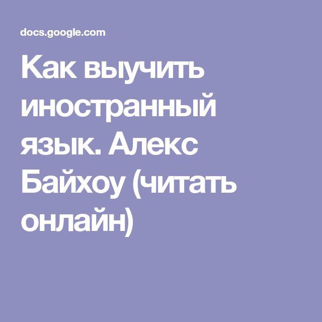 Как выучить иностранный язык. Алекс Байхоу (читать онлайн)