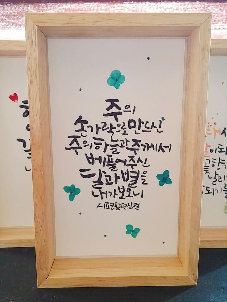 캘리그라피 나무액자 (Korean Calligraphy Wood Frame):18*23*4cm  seeddreaming.com