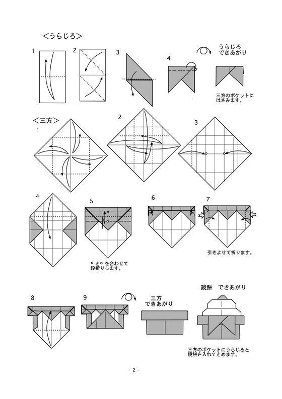 jeremy shafer origami diagrams