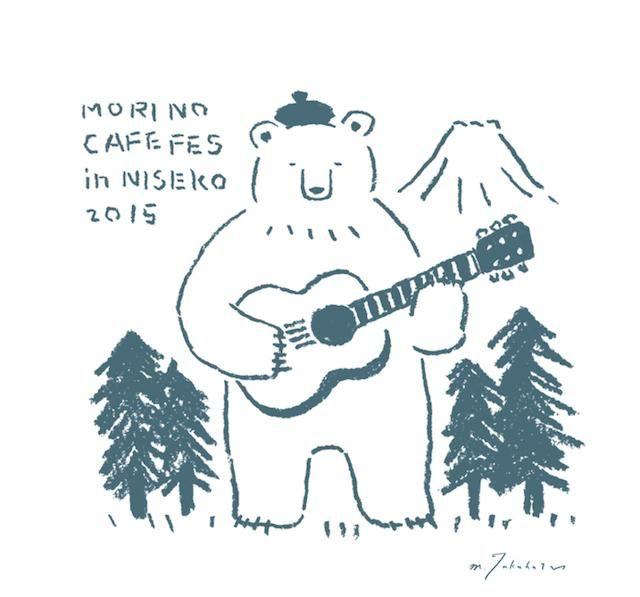 """【森のカフェエスマルシェ出店者からのメッセージ!】 """"イラストレーター""""と一言で呼ぶのは勿体無いぐらい、幅広いものづくりを行っている「高旗将雄」さん。今年のイラストも素敵です。 http://cafeandmusic.com/2015niseko/516/"""