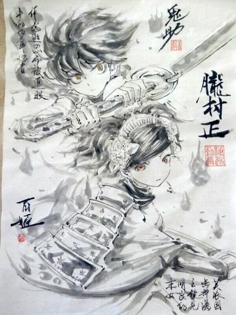 Kisuke & Momohime (Muramasa: The Demon Blade)