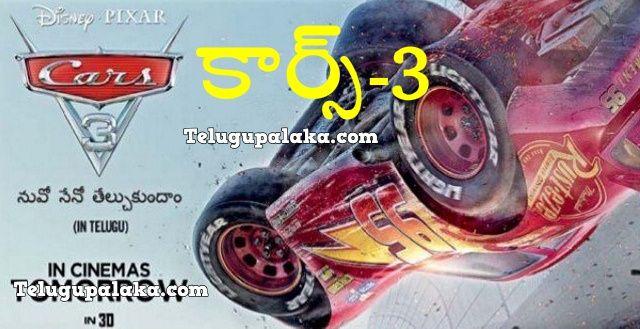 Cars 3 2017 Telugu Dubbed Movie Cars 3 2017 720p Bdrip Original