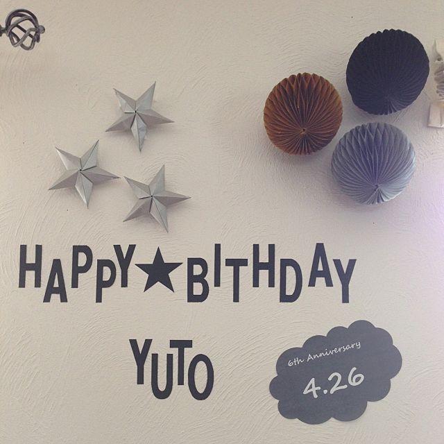 女性で、の壁/天井/誕生日飾り付けについてのインテリア実例を紹介。「本日、次男の6歳の誕生日〜◡̈♡」(この写真は 2015-04-26 09:47:45 に共有されました)
