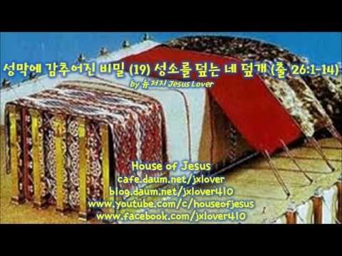 [성막에 감추어진 비밀] (19) 성소를 덮는 네 덮개 (출 26:1-14) by 뉴저지 Jesus Lover