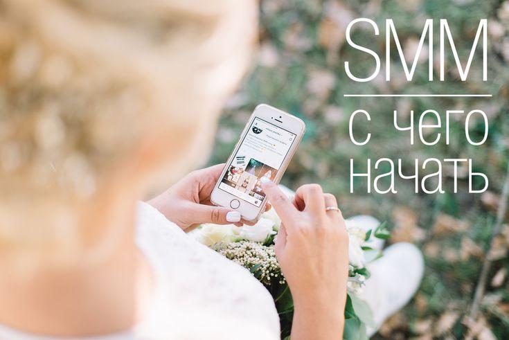 реклама в инстаграм киев