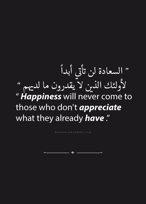 U0026#39; Happiness Will Never Come To Those Who Do Not Appreciate What They Already Have U0026#39; | Islamic ...