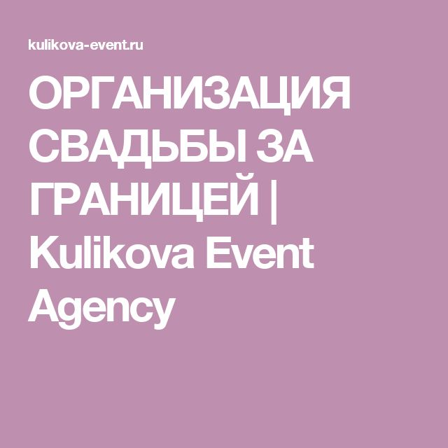 ОРГАНИЗАЦИЯ СВАДЬБЫ ЗА ГРАНИЦЕЙ | Kulikova Event Agency