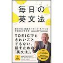 [ブックレビュー]「毎日の英文法」 - CNET Japan