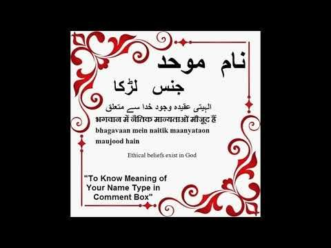 Mohid Name Meaning In Urdu Mohid Arabic Name Meaning Youtube