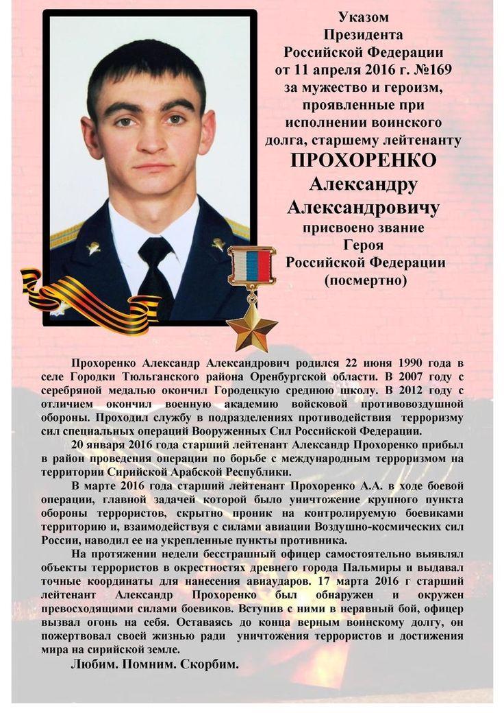 особенности герои россии список и фото их подвиги эти краны раньше