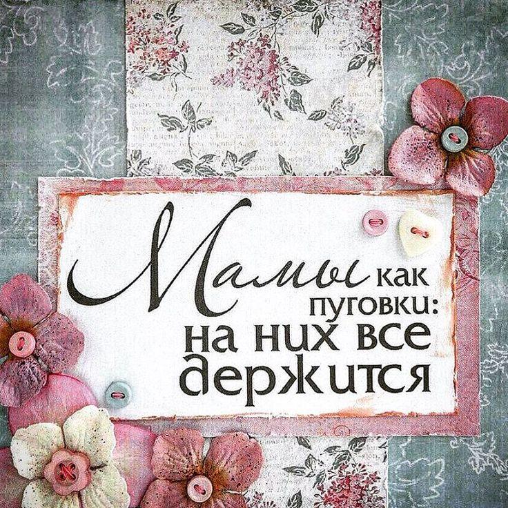 """С Днем матери всех """"пуговок""""!"""