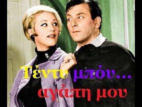 Τέντυ μπόϋ αγάπη μου