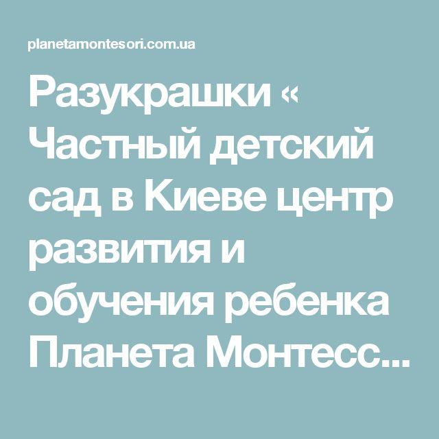 Разукрашки « Частный детский сад в Киеве центр развития и обучения ребенка Планета Монтессори