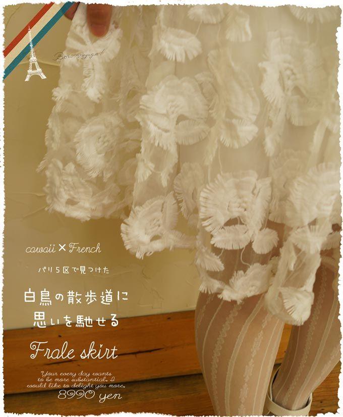5/7 20時から 残りわずか* *cawaii×French* パリ5区で見つけた白鳥の散歩道に思いを馳せるフレアスカート。  ボリューミーなシルエット。ホワイトの羽が舞う一着。レディース ファッション 森ガール (送料無料) 4/27新作♪【楽天市場】