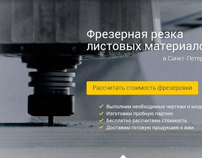 "Check out new work on my @Behance portfolio: ""Лендинг для услуг по фрезерной…"